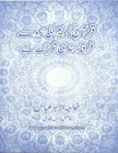 book-cover firqa bandi